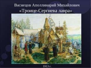 Васнецов Аполлинарий Михайлович «Троице-Сергиева лавра» 1913 г.