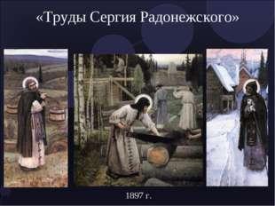 «Труды Сергия Радонежского» 1897 г.