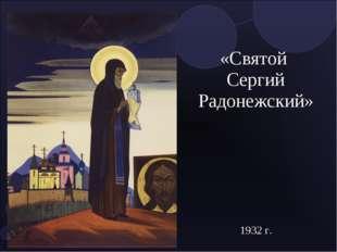 «Святой Сергий Радонежский» 1932 г.