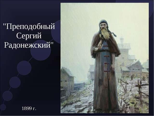 """""""Преподобный Сергий Радонежский"""" 1899 г."""