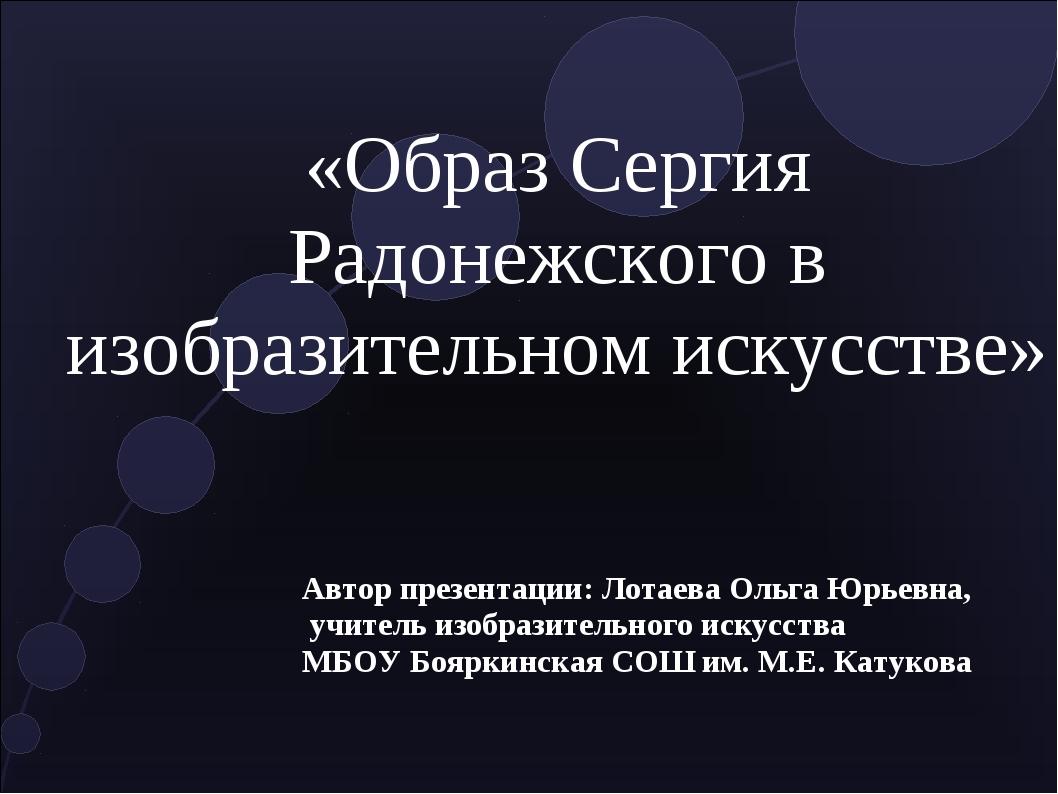 «Образ Сергия Радонежского в изобразительном искусстве» Автор презентации: Ло...