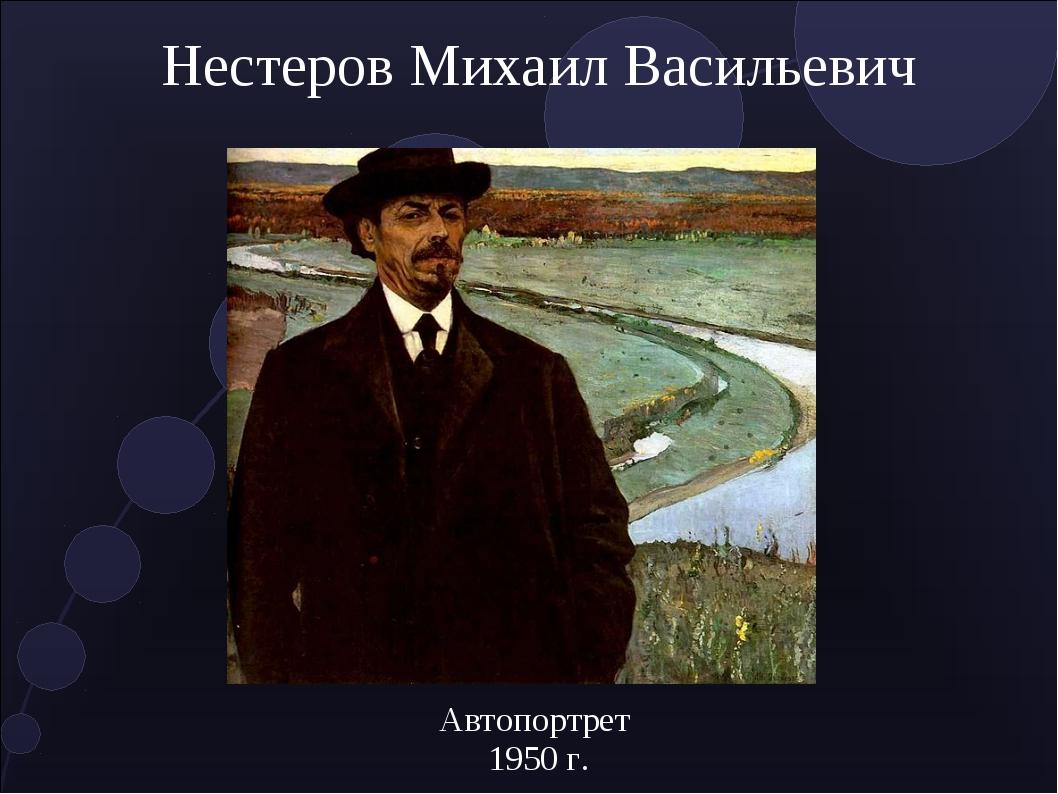 Нестеров Михаил Васильевич Автопортрет 1950 г.