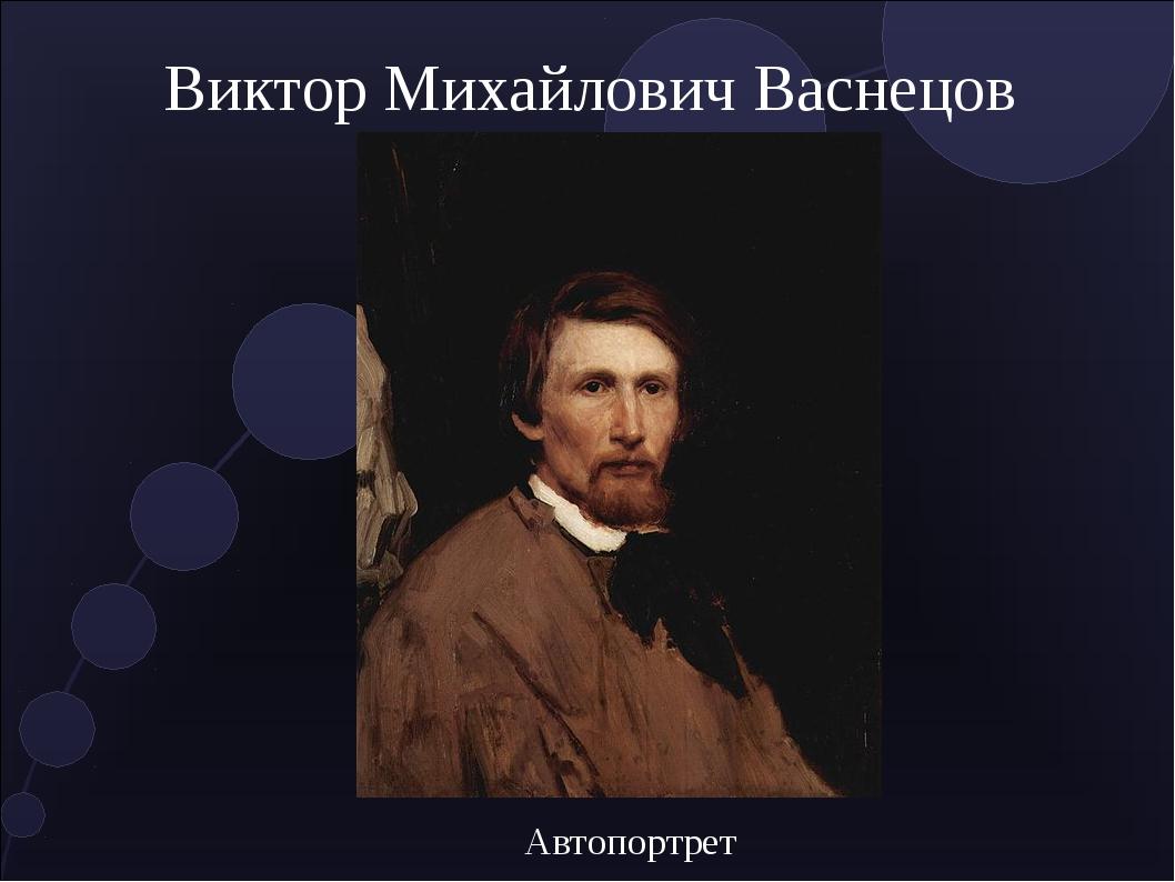 Виктор Михайлович Васнецов Автопортрет