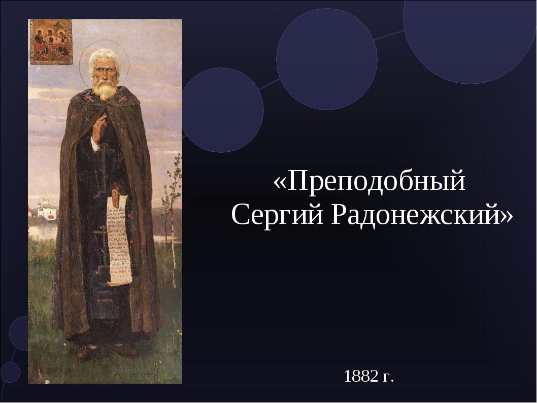 «Преподобный Сергий Радонежский» 1882 г.