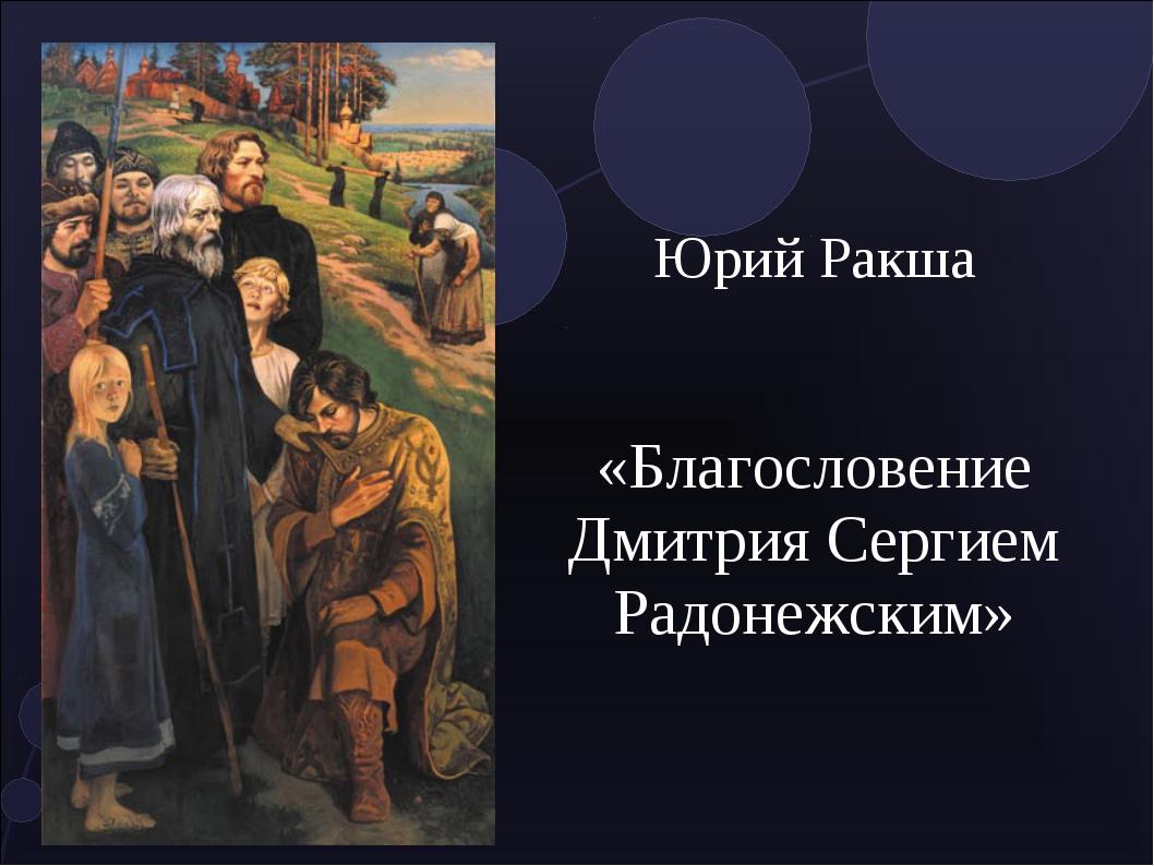 Юрий Ракша «Благословение Дмитрия Сергием Радонежским»