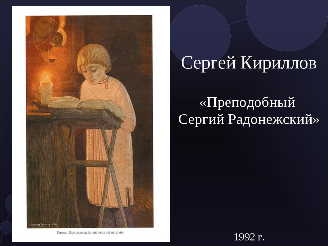 Сергей Кириллов «Преподобный Сергий Радонежский» 1992 г.