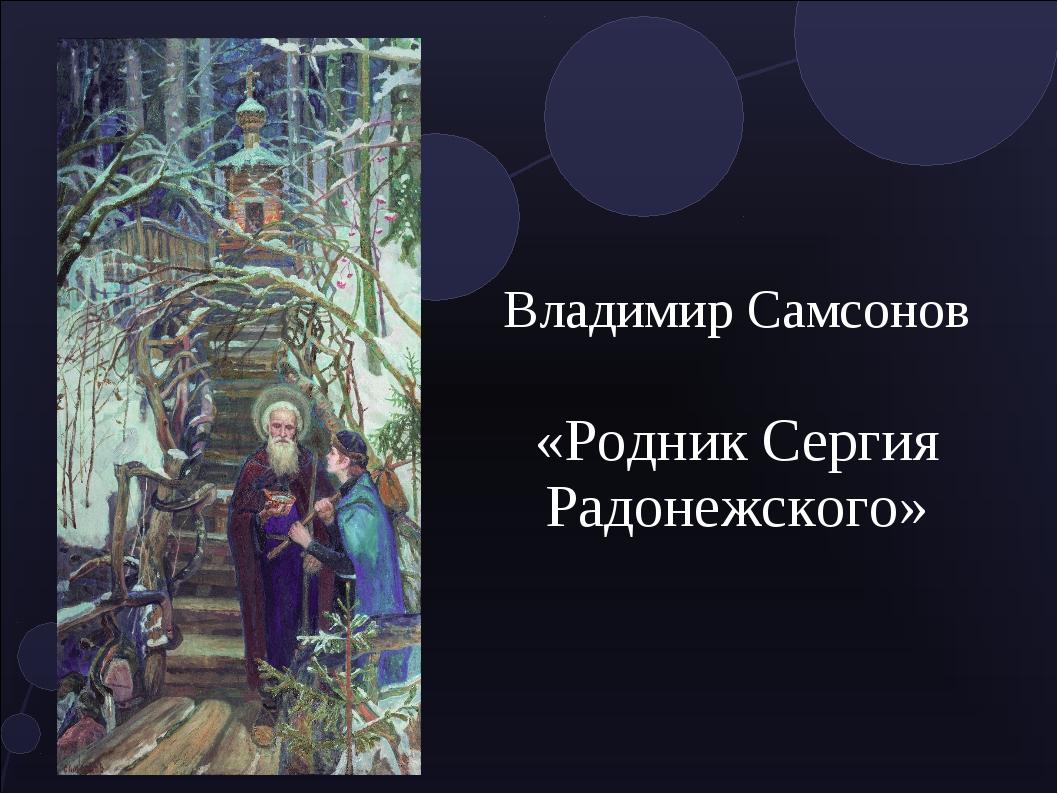 Владимир Самсонов «Родник Сергия Радонежского»