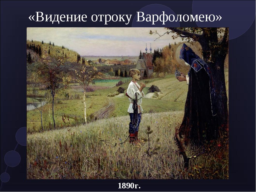 «Видение отроку Варфоломею» 1890г.