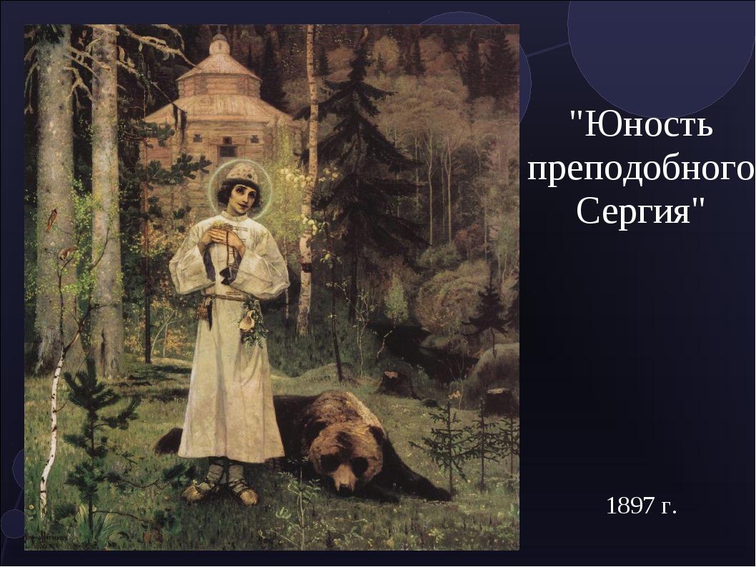 """""""Юность преподобного Сергия"""" 1897 г."""