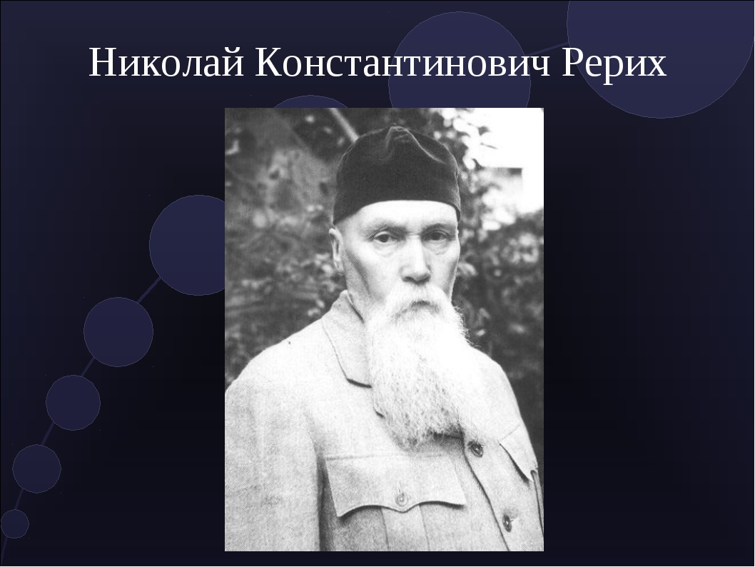 Николай Константинович Рерих