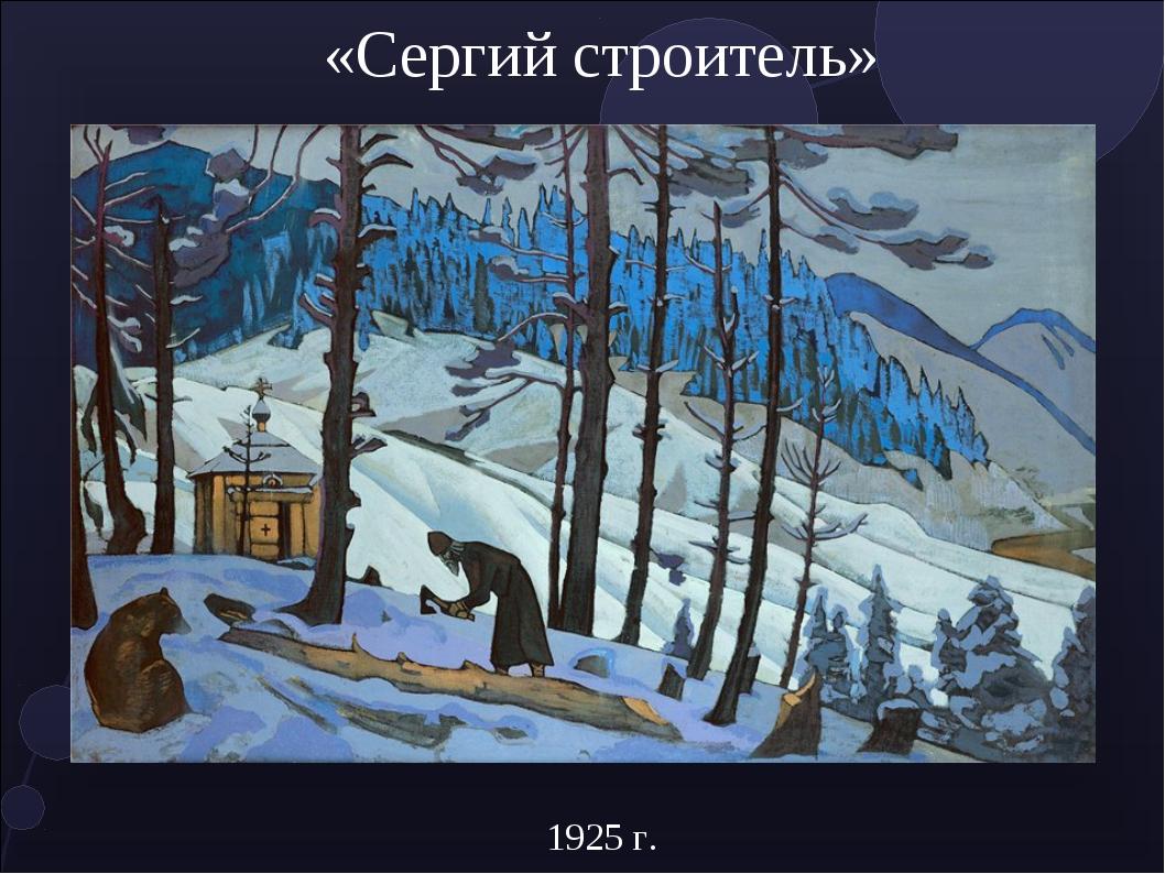 «Сергий строитель» 1925 г.