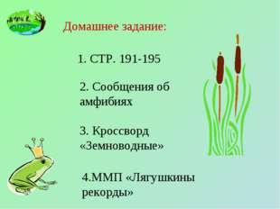 Домашнее задание: 1. СТР. 191-195 2. Сообщения об амфибиях 3. Кроссворд «Земн