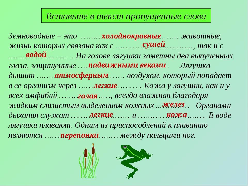 Вставьте в текст пропущенные слова Земноводные – это ………………… ……………… животные,...