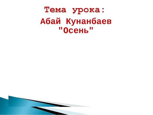 """Абай Кунанбаев """"Осень"""""""