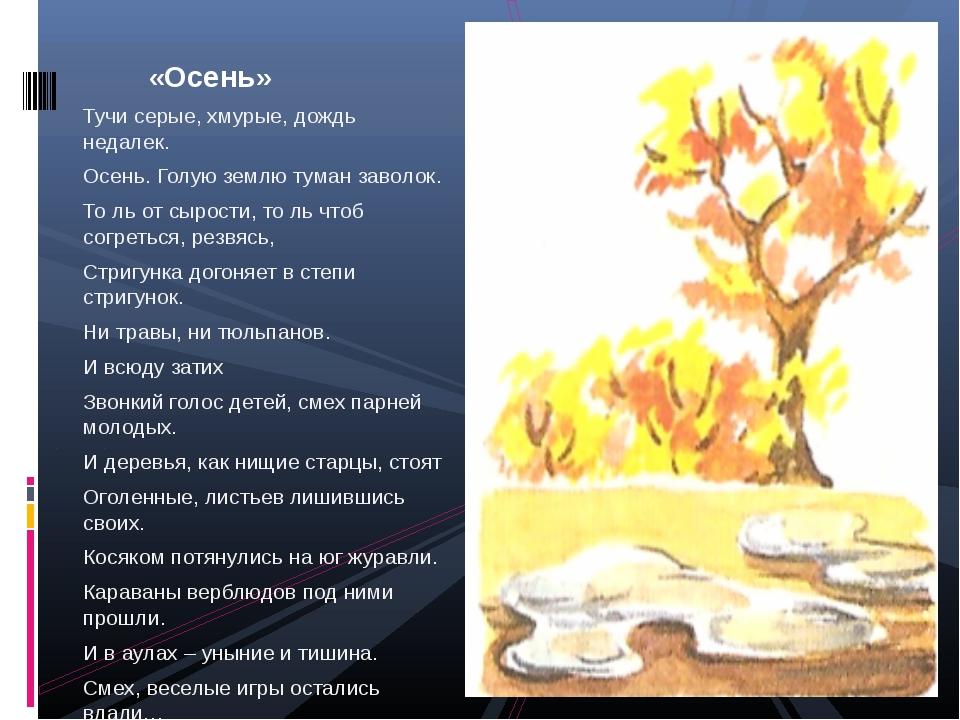 «Осень» Тучи серые, хмурые, дождь недалек. Осень. Голую землю туман заволок....