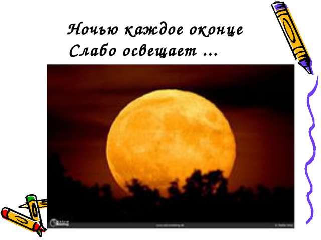 Ночью каждое оконце Слабо освещает ...