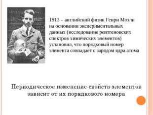 1913 – английский физик Генри Мозли на основании экспериментальных данных (ис