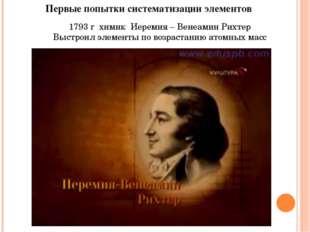 Первые попытки систематизации элементов 1793 г химик Иеремия – Венеамин Рихте
