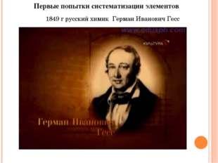 Первые попытки систематизации элементов 1849 г русский химик Герман Иванович