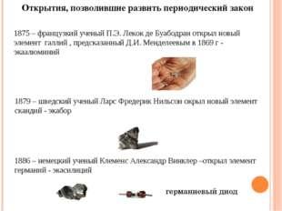 Открытия, позволившие развить периодический закон 1875 – французкий ученый П.