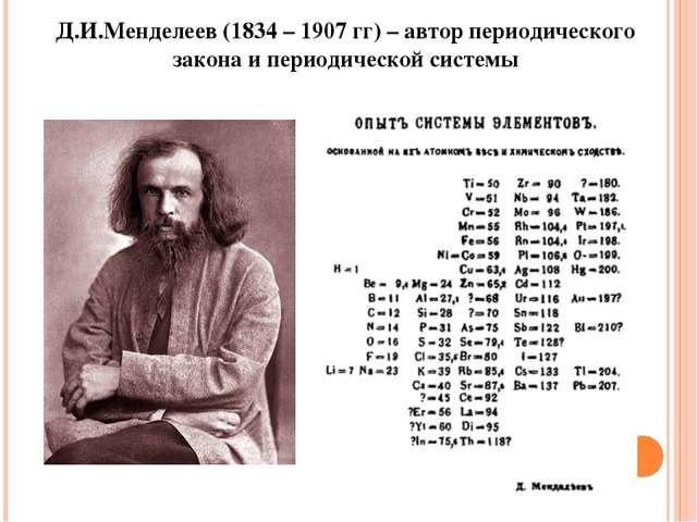 Д.И.Менделеев (1834 – 1907 гг) – автор периодического закона и периодической...