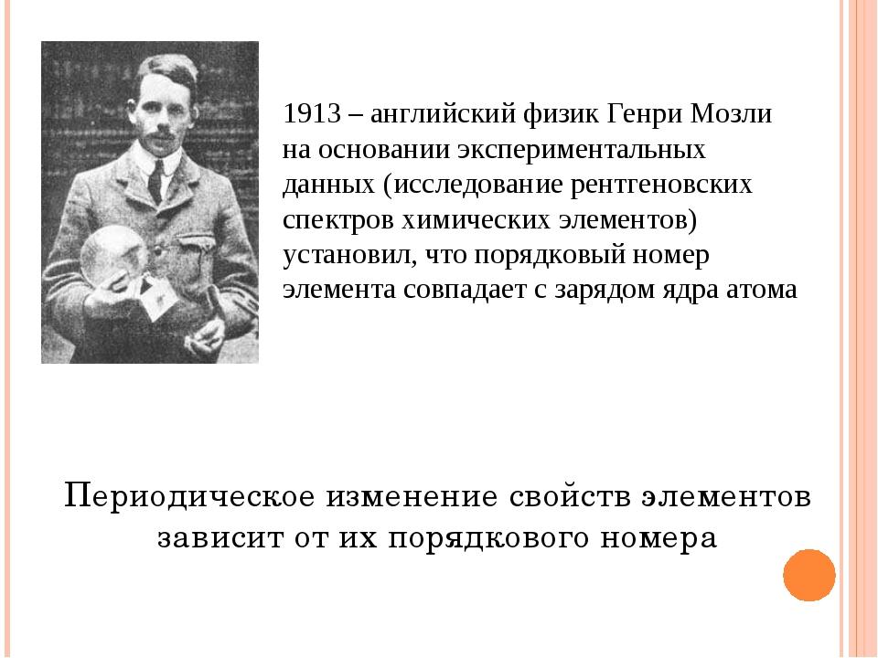 1913 – английский физик Генри Мозли на основании экспериментальных данных (ис...