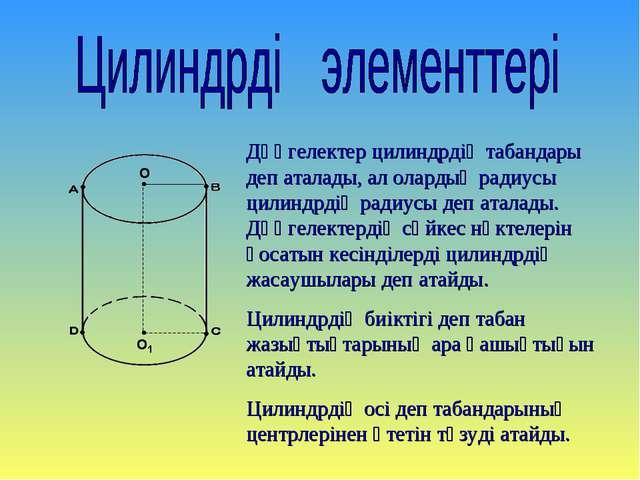 Дөңгелектер цилиндрдің табандары деп аталады, ал олардың радиусы цилиндрдің р...