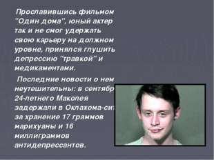 """Прославившись фильмом """"Один дома"""", юный актер так и не смог удержать свою ка"""