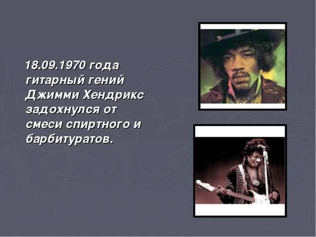 18.09.1970 года гитарный гений Джимми Хендрикс задохнулся от смеси спиртного...