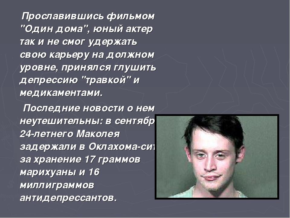 """Прославившись фильмом """"Один дома"""", юный актер так и не смог удержать свою ка..."""