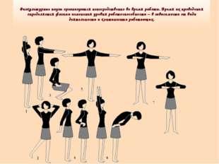 Физкультурные паузы организуются непосредственно во время работы. Время их пр