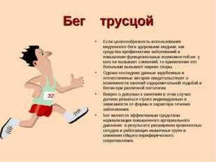 Бег трусцой Если целесообразность использования медленного бега здоровыми люд