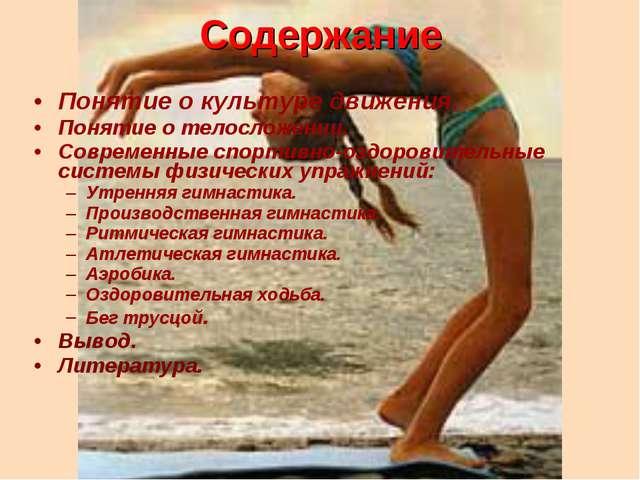 Понятие о культуре движения. Понятие о телосложении. Современные спортивно-оз...