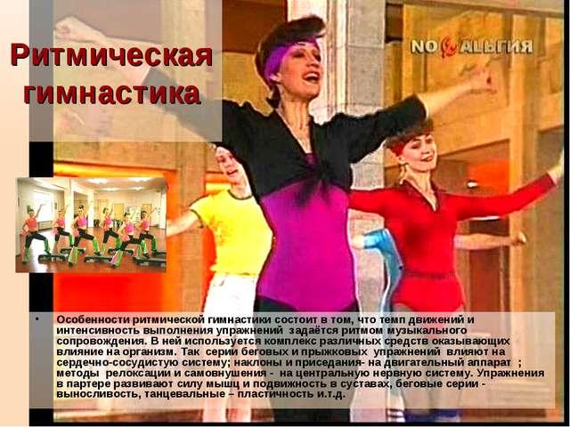 Ритмическая гимнастика Особенности ритмической гимнастики состоит в том, что...