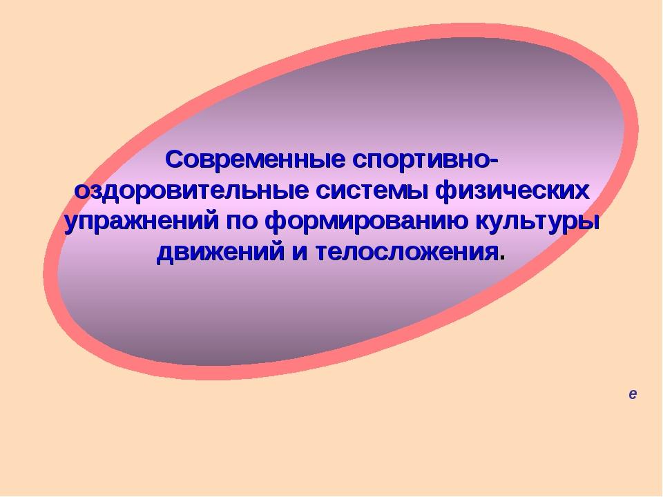 Современные спортивно-оздоровительные системы физических упражнений по формир...