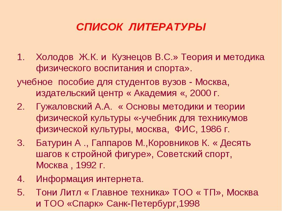 СПИСОК ЛИТЕРАТУРЫ Холодов Ж.К. и Кузнецов В.С.» Теория и методика физического...