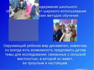 © Kunkova V.V. Обновление содержания школьного образования требует широкого и