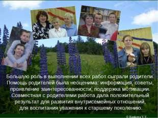 © Kunkova V.V. Большую роль в выполнении всех работ сыграли родители. Помощь