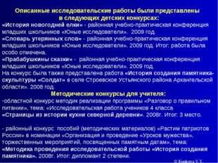 © Kunkova V.V. Описанные исследовательские работы были представлены в следующ