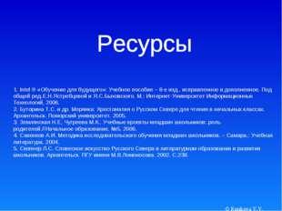 © Kunkova V.V. 1. Intel ® «Обучение для будущего»: Учебное пособие – 8-е изд.