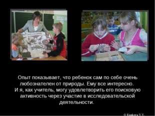 © Kunkova V.V. Опыт показывает, что ребенок сам по себе очень любознателен от