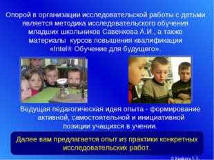 © Kunkova V.V. Опорой в организации исследовательской работы с детьми являетс
