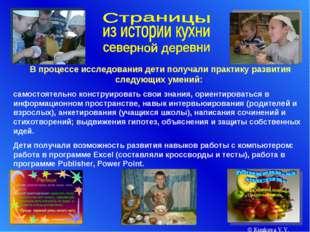 © Kunkova V.V. В процессе исследования дети получали практику развития следую