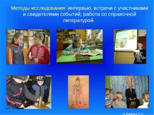 © Kunkova V.V. Методы исследования: интервью, встречи с участниками и свидете