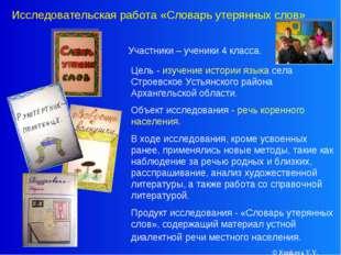 © Kunkova V.V. Цель - изучение истории языка села Строевское Устьянского райо
