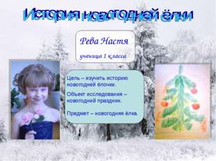 © Kunkova V.V. Цель – изучить историю новогодней ёлочки. Объект исследования