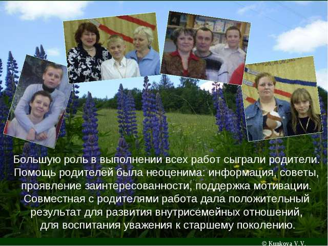 © Kunkova V.V. Большую роль в выполнении всех работ сыграли родители. Помощь...