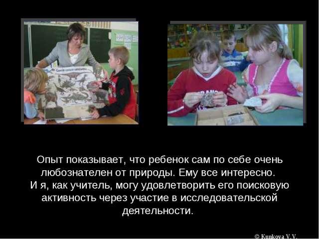 © Kunkova V.V. Опыт показывает, что ребенок сам по себе очень любознателен от...