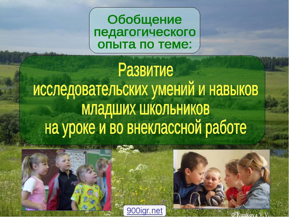 © Kunkova V.V. 900igr.net © Kunkova V.V.