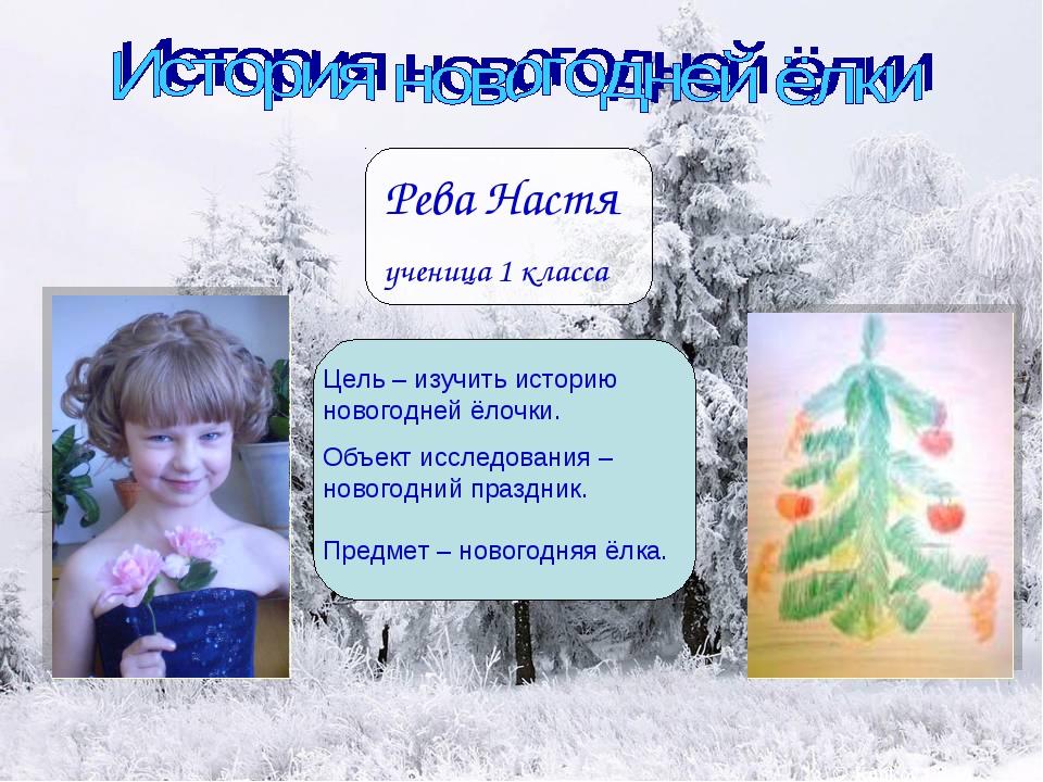 © Kunkova V.V. Цель – изучить историю новогодней ёлочки. Объект исследования...